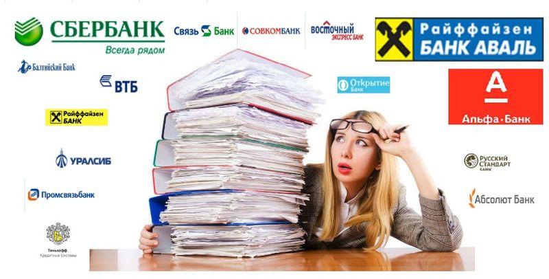 Документы для предоставления в банк для ипотеки