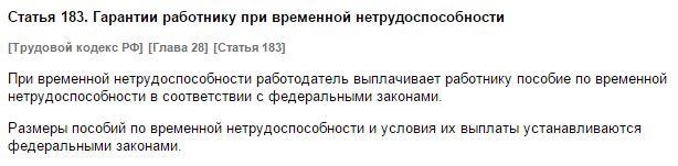 Статья 183