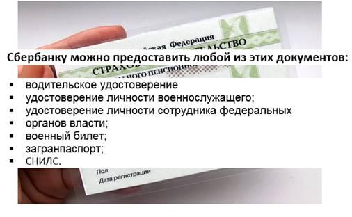 Дополнительные документы для идентификации клиента