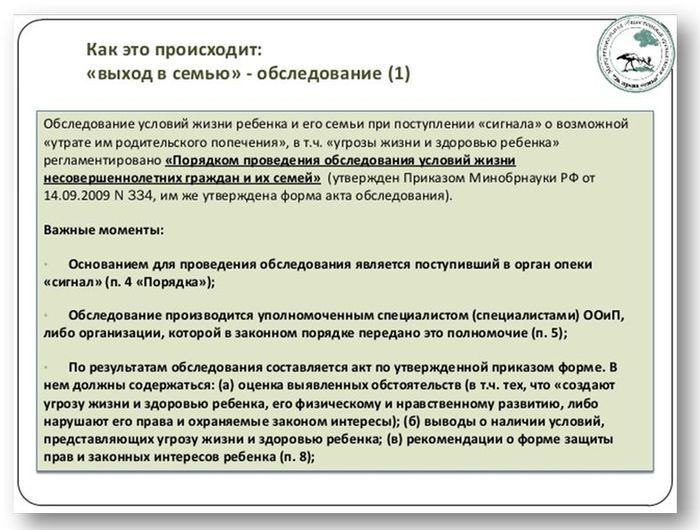 Проверка документов и жилья органами опеки