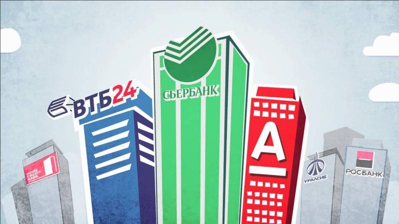 Поиск банка-кредитора