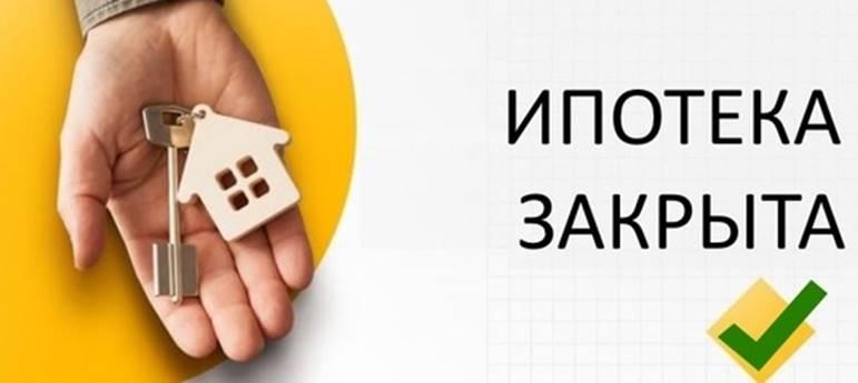 В каких случаях можно снять обременение по ипотеке