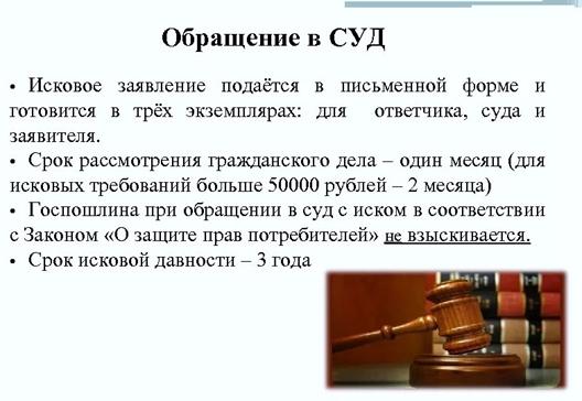 Правила обращения в суд