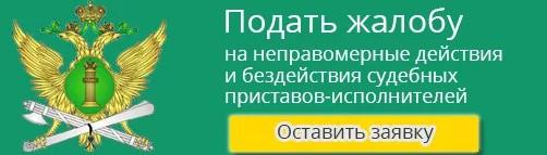 Заявка на официальном сайте
