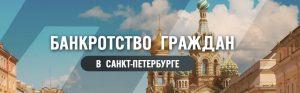 банкротство физических лиц СПб