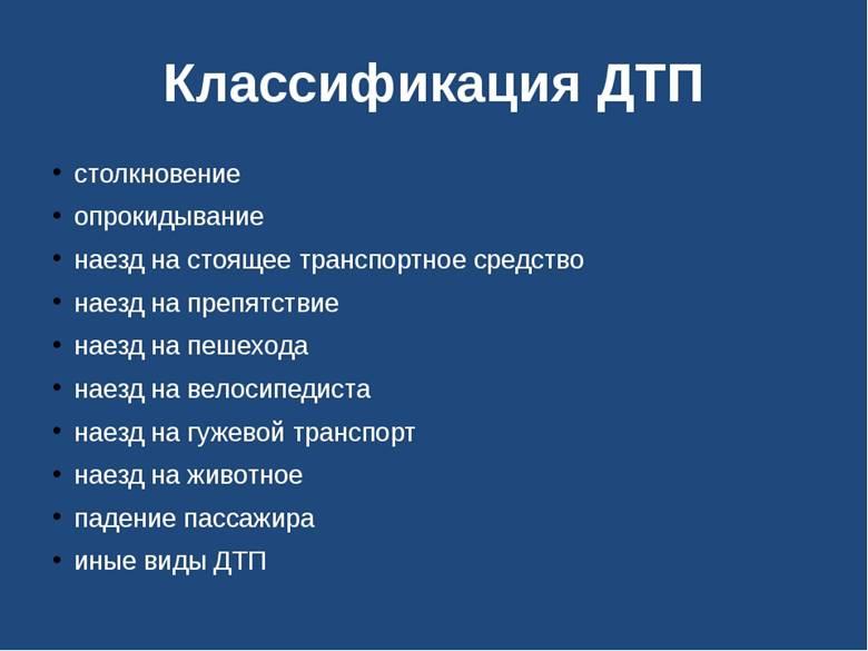 Классификация видов ДТП